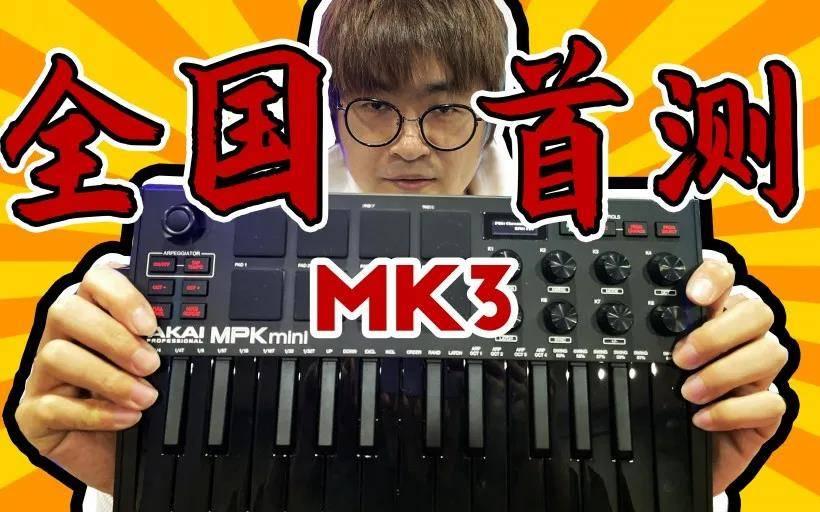 700 块真香警告 : AKAI MPK MINI MK3 键盘贾逸可全国首测