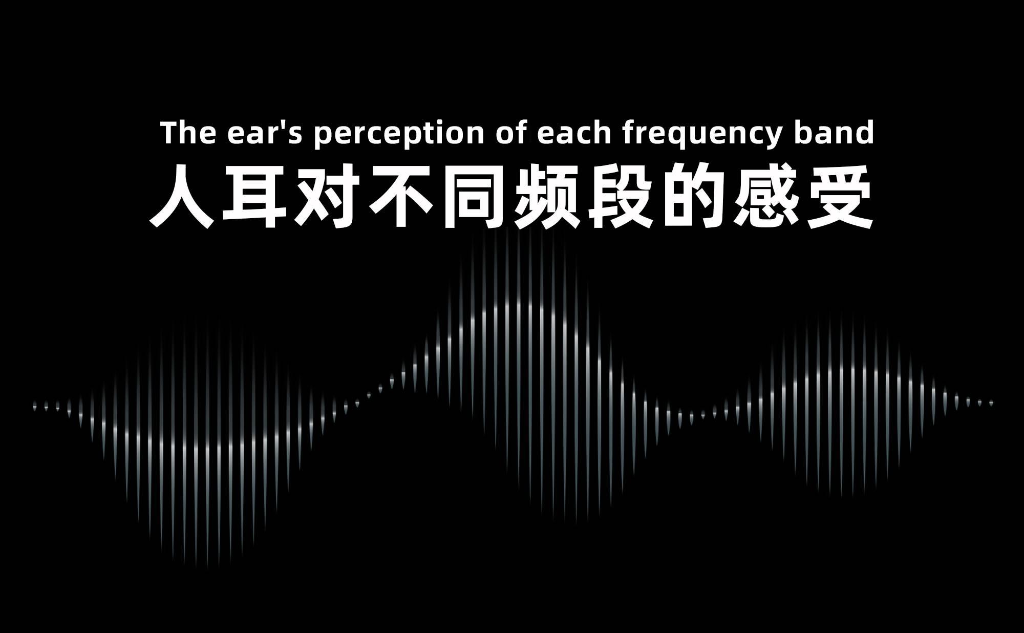 人耳对不同频段的感受