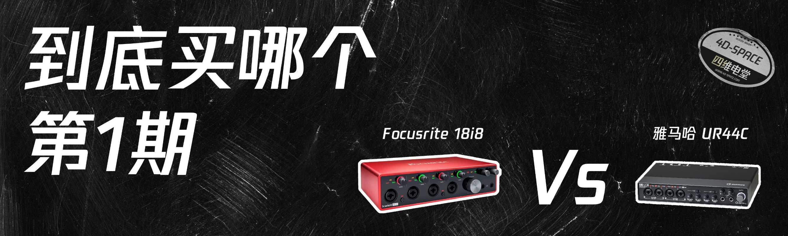 到底买哪个<第1期>:Focusrit 18i8与雅马哈 UR44C